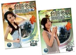 台語老歌百年精選(一)(二)/CD附歌詞