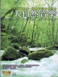 珍藏系列 大自然音樂  10CD