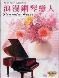 浪漫鋼琴戀人 10CD