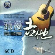 浪漫吉他 6CD