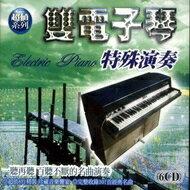 雙電子琴特殊演奏 6CD