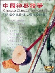 珍藏系列 中國樂器精華 10CD