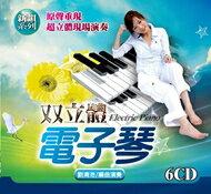 雙立體電子琴 6CD