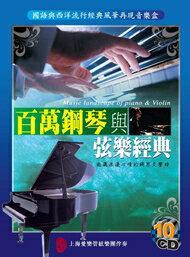 百萬鋼琴與弦樂經典 10CD