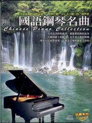珍藏系列 國語鋼琴名曲 10CD