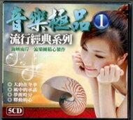 影片 音樂 生活館:音樂極品15CD