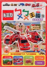 ㄅㄨ ㄅㄨ 王國 3 超級救難隊 DVD
