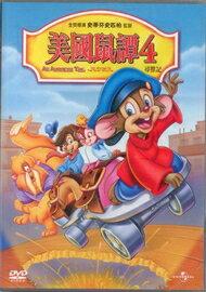 美國鼠譚 4 / DVD