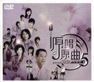 原唱原曲 5 問感情 DVD