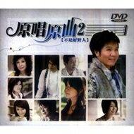 原唱原曲 2 不是好野人 DVD