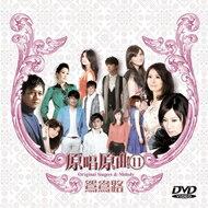 影片 音樂 生活館:原唱原曲11鴛鴦路DVD