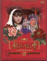 戲說台灣(第二套) DVD