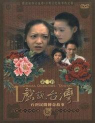 戲說台灣(第三套) DVD