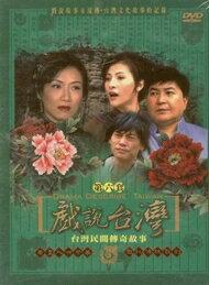 戲說台灣(第六套) DVD