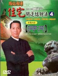 陳冠宇 住宅開運招財法(第四集) DVD