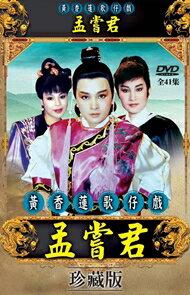 黃香蓮歌仔戲/孟嘗君-全41集/3DVD