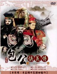 包公俠義傳 2 / DVD
