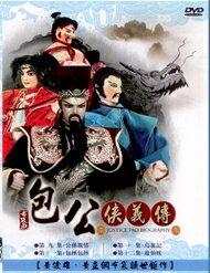 包公俠義傳 3 / DVD