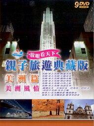 親子旅遊典藏版 美洲篇美洲風情 9DVD