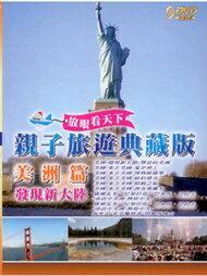 親子旅遊典藏版 美洲篇發現新大陸 9DVD