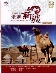 大陸尋奇 走進新疆 2 / DVD