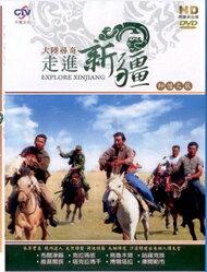 大陸尋奇 走進新疆 1 / DVD