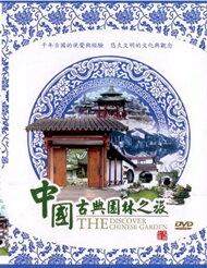 中國古典園林之旅 DVD