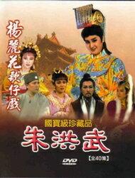 楊麗花歌仔戲 朱洪武 DVD