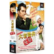 大老婆的反擊 69-104集(全104集) DVD