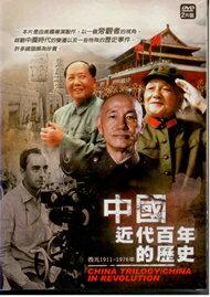 中國近代百年的歷史 2DVD