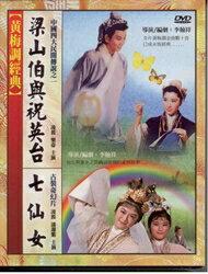 黃梅調 梁山伯與祝英台 七仙女 DVD