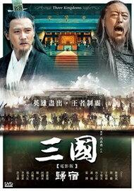 影片 音樂 生活館:三國電影版8歸宿DVD