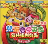 兒童啟蒙英語 5VCD