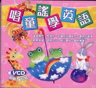 唱童謠學英語 5VCD