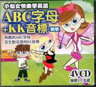 小仙女快樂學英語 ABC字母+KK音標教學 5VCD