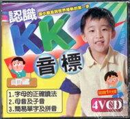 認識KK音標 4VCD
