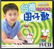 台灣囝仔歌 5VCD
