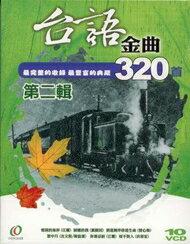 影片 音樂 生活館:台語金曲320首第二輯10VCD