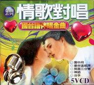 情歌對唱 國台語伴唱金曲 5VCD