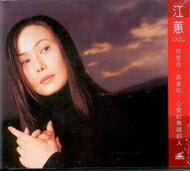 江蕙 我愛過 2VCD