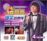 影片 音樂 生活館:豬哥亮爆笑訪問秀45VCD
