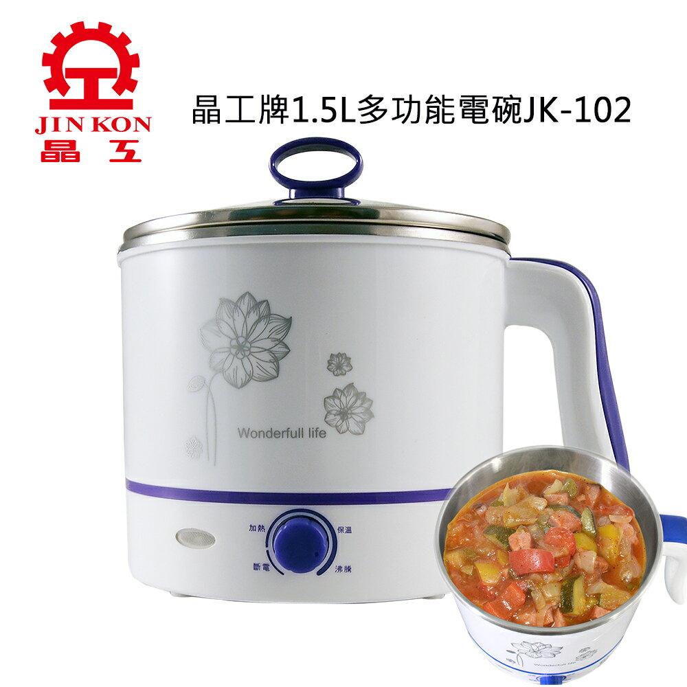 晶工牌 1.5L 多功能電碗 JK-102