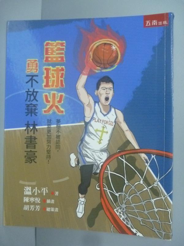 【書寶二手書T1/傳記_WGQ】籃球火:勇不放棄林書豪_溫小平