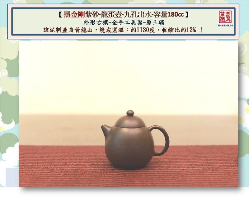 【普洱茶藏-敬獻美器】黑金剛紫砂-龍蛋壺-九孔出水-容量180cc