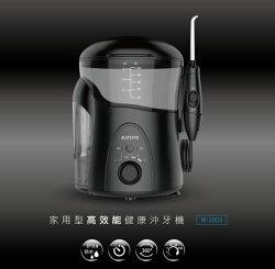 美國進口原料,無毒無味KINYO健康SAP沖牙機洗牙機IR-2003/IR-1001/IR-2001/IR-2005