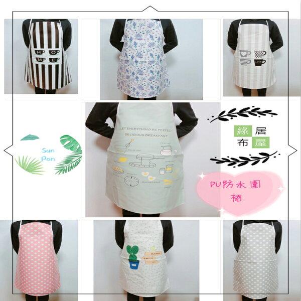 廚房用品防水圍裙PUV防水工作圍裙廚房圍裙日式圍裙工作服【綠居布屋】PE防水圍裙