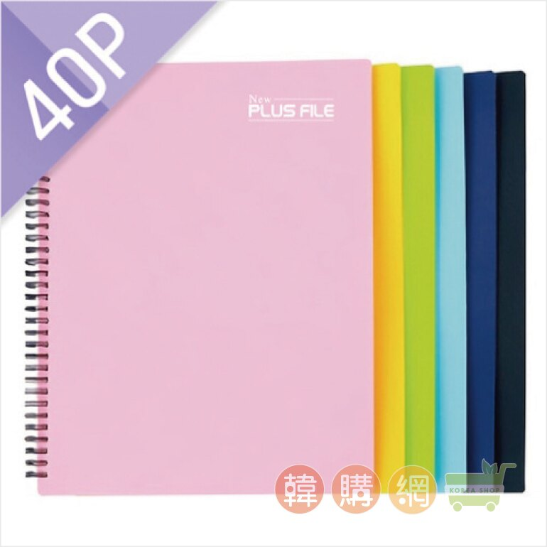 【韓購網】韓國專利YESON21不反光A4多功能資料夾40P★New Plus File不反光資料夾樂譜資料夾