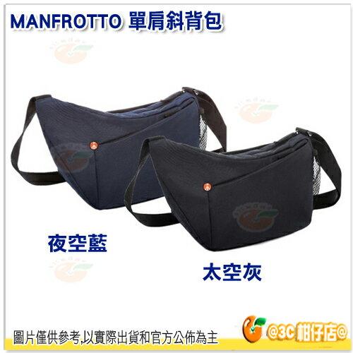 曼富圖 Manfrotto MB NX-SB-IIIGY 開拓者單眼肩背包 正成公司貨 太空灰 側背包 MB NX-SB-IIIGY MB NX-SB-IIIBX MB NX-SB-IIIBU