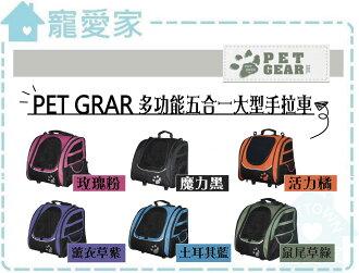 ☆寵愛家☆客訂☆美國PET GEAR多功能五合一大型手拉車 背包