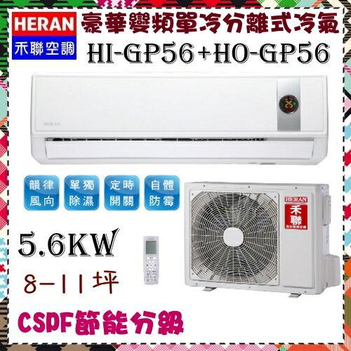 CSPF【HERAN 禾聯】5.6KW 8-11坪 一對一 變頻單冷空調《HI-GP56/HO-GP56》主機板7年壓縮機10年保固